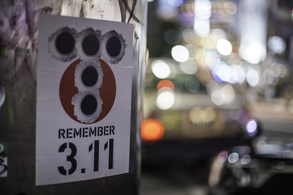 "281_anti nuke ""remember 3.11"" - ©Uchujin-AdrianStorey 2012"