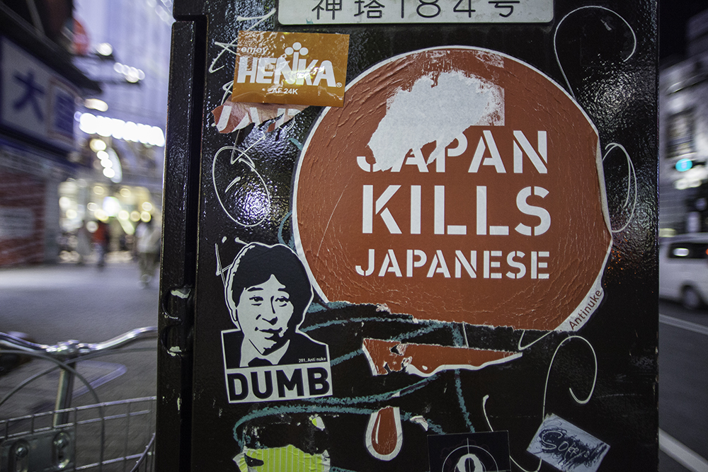 """Japan Kills Japanese"" by 281_Anti nuke ©Uchujin-AdrianStorey"