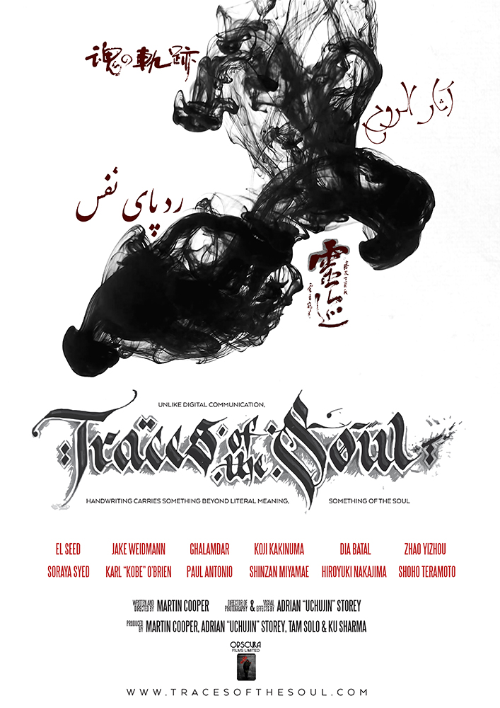Traces Of The Soul - Official Poster - May 2018 version