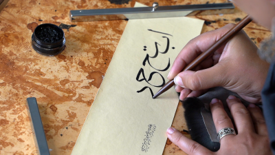 Islamic Calligraphy with Soraya Syed - Shot and edited by Adrian Storey/Uchujin